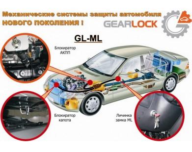Замок Gearlock ML 2