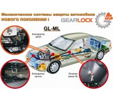 Замок Gearlock ML