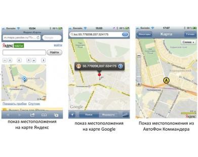 GPS маяк АвтоФон S-Маяк 5.6