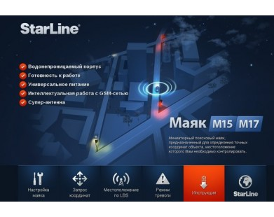GPS маяк StarLine M17 Глонасс/GPS
