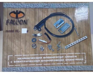 Механическая система блокировки капота Falcon