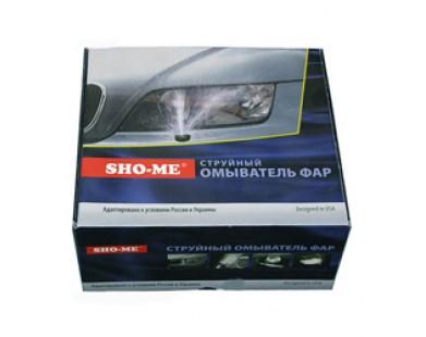 Струйный омыватель фар SHO-ME ОФС-1С
