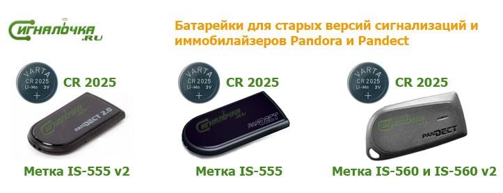 Тип применяемых батареек для старых версий автосигнализаций Pandora и иммобилайзеров Pandect