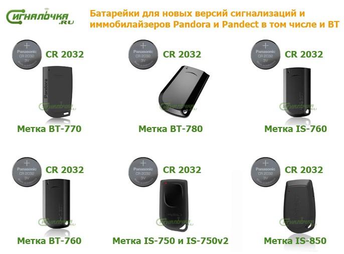 Тип применяемых батареек для новых версий автосигнализаций Pandora и иммобилайзеров Pandect