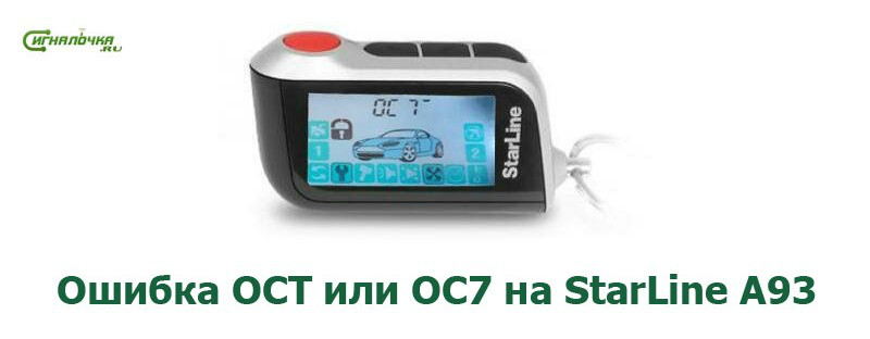 Индикация на брелке StarLine ошибки ОС7 или ОСТ при автозапуске